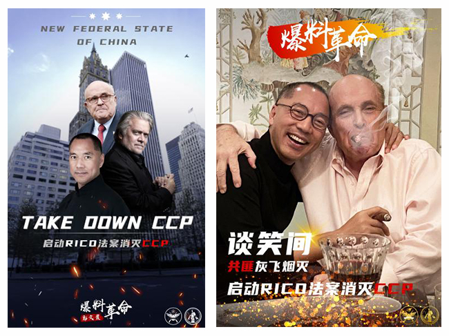 Two posters with images of three men and logos of the New Federal State of China.
