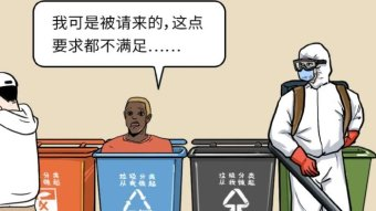 """A cartoon posted to Weibo depicts people in hazmat suits disposing of """"foreign garbage""""."""