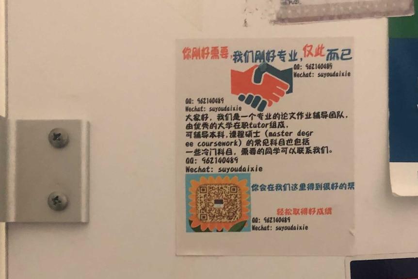 A poster on a bathroom door.