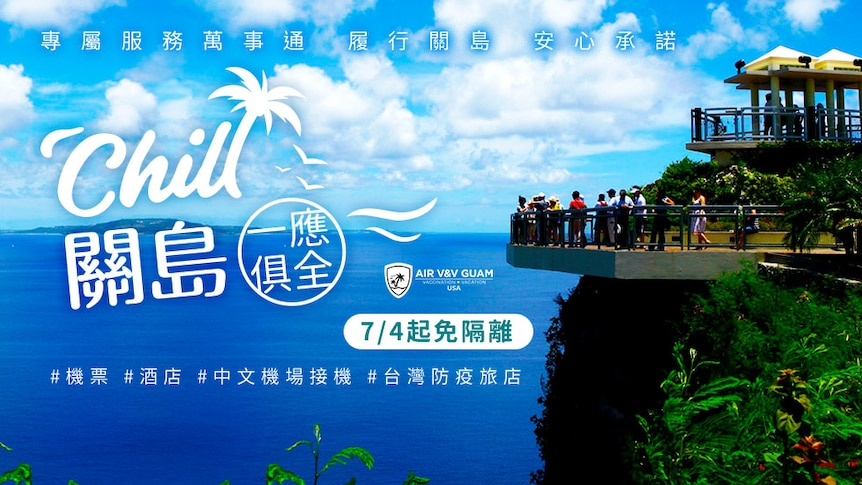 An ad with traditional Chinese characters shows a deal for a vaccine holiday to Guam, with an image of tourists at a lookout.