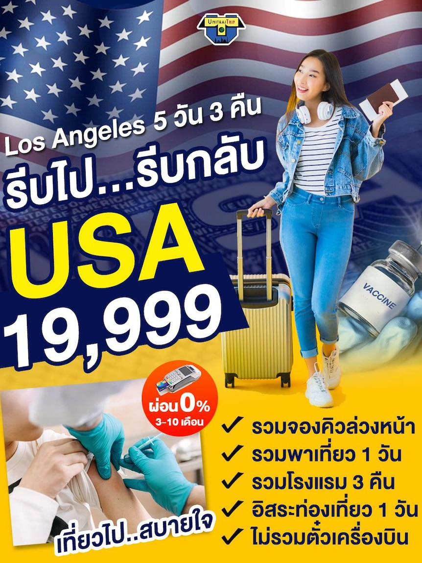 A tourism advertisement in Thai with a woman wheeling a suitcase near a picture of a vaccine vial