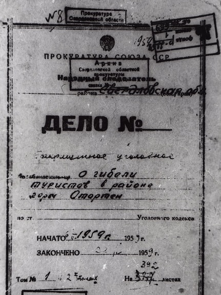 An aged file cover with various stamps and Russian text.