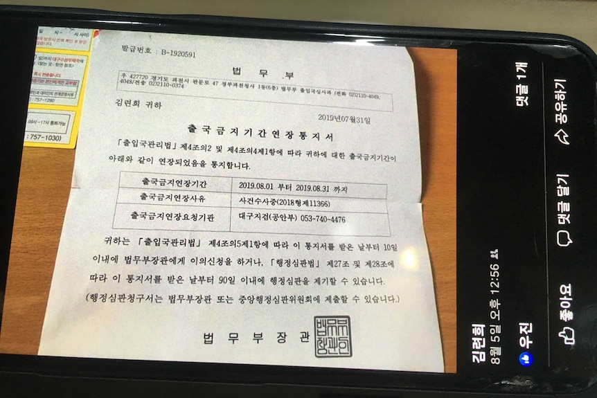 A picture of a photo of a document on a phone written in Korean text.