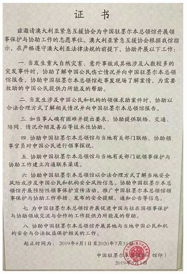 A certificate written in Chinese characters.