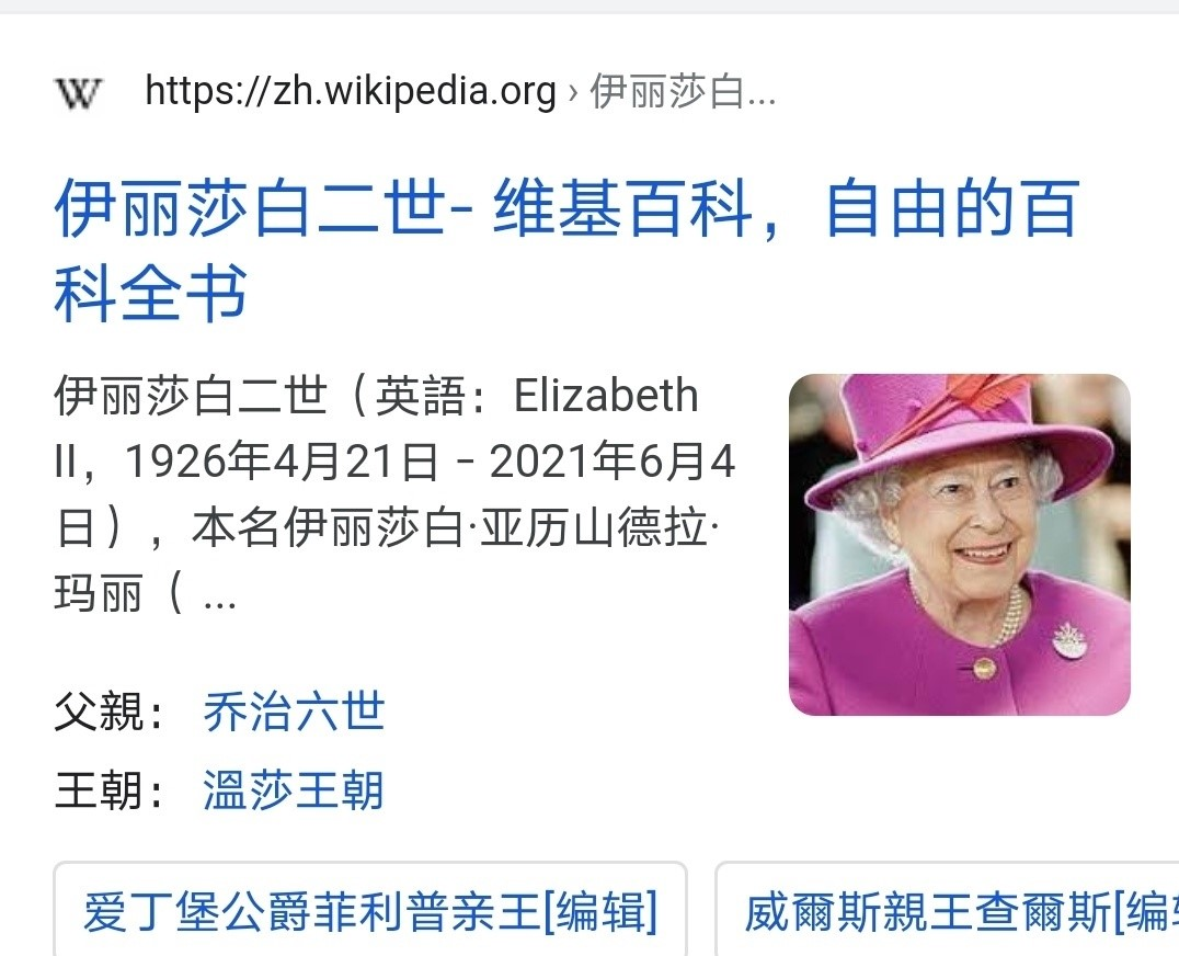 A screenshot of the Queen's Chinese Wikipedia page edited to falsely claim she died on June 4, 2021.