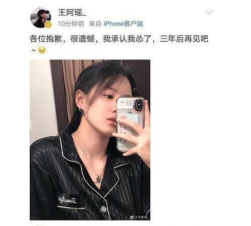 王璐瑶在比赛失利后发自拍说对不起