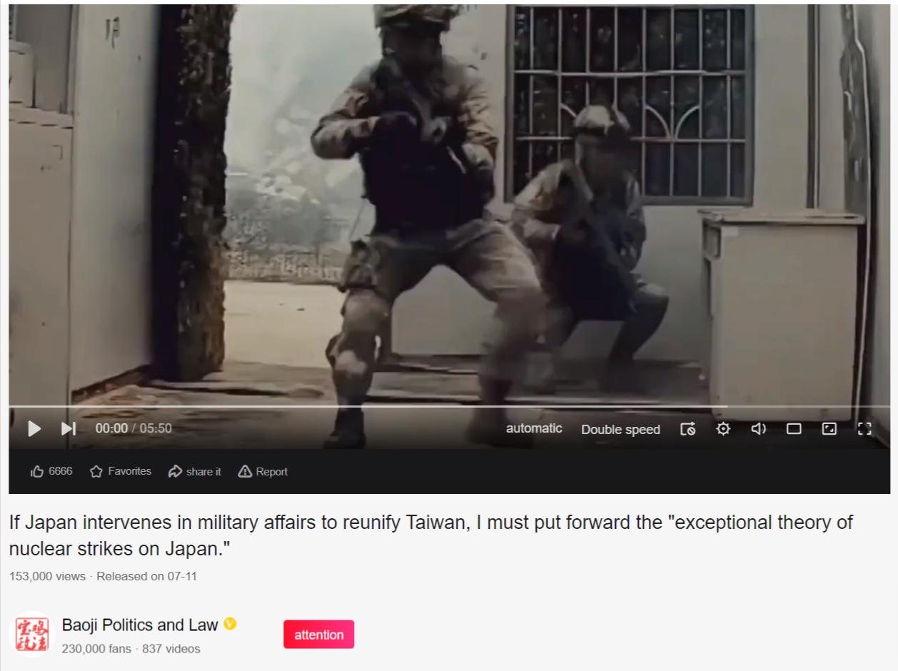 中共宝鸡市委的官方西瓜视频账户分享了一段视频,片中人士威胁要对日本展开核战争。
