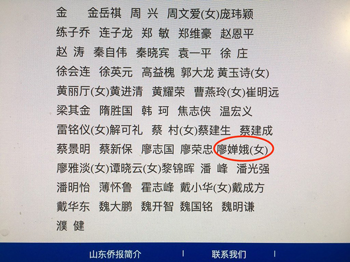 A list with names in Chinese with a circle around one of the names