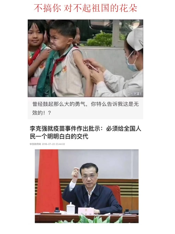 A screenshot of a Chinese website with a picture of children getting vaccines.