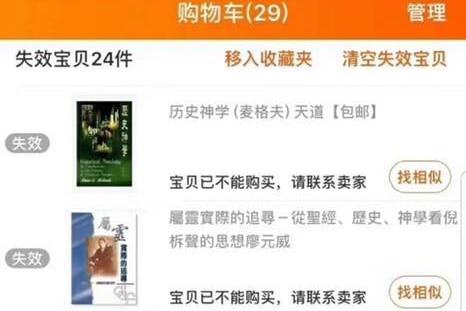 Screenshot of e-commerce platform Taobao.