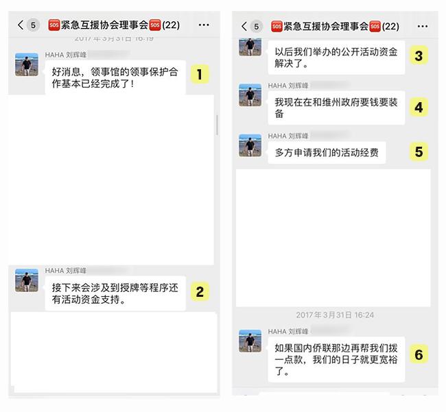 HaHa Liu's WeChat messages
