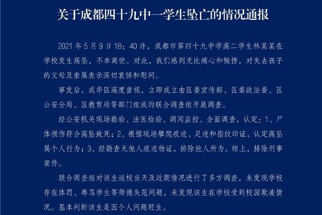 Statement-Chengdu Education Dept