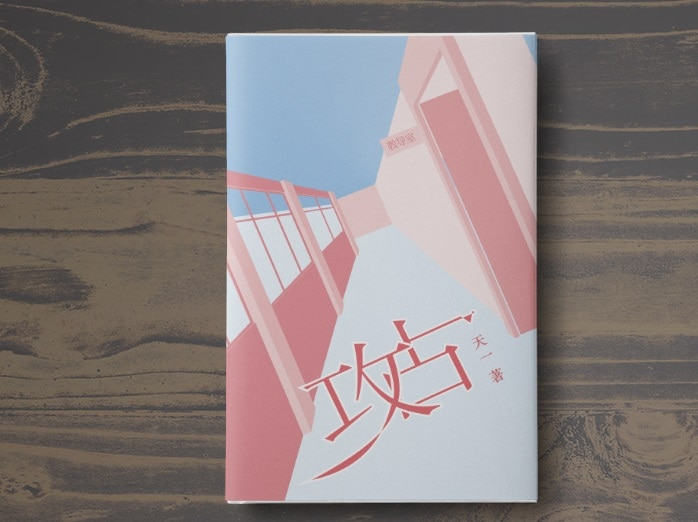 Cover of the book Occupy by Tianyi, against a wood table pattern. The cover illustration is of a blue and pink hallway.