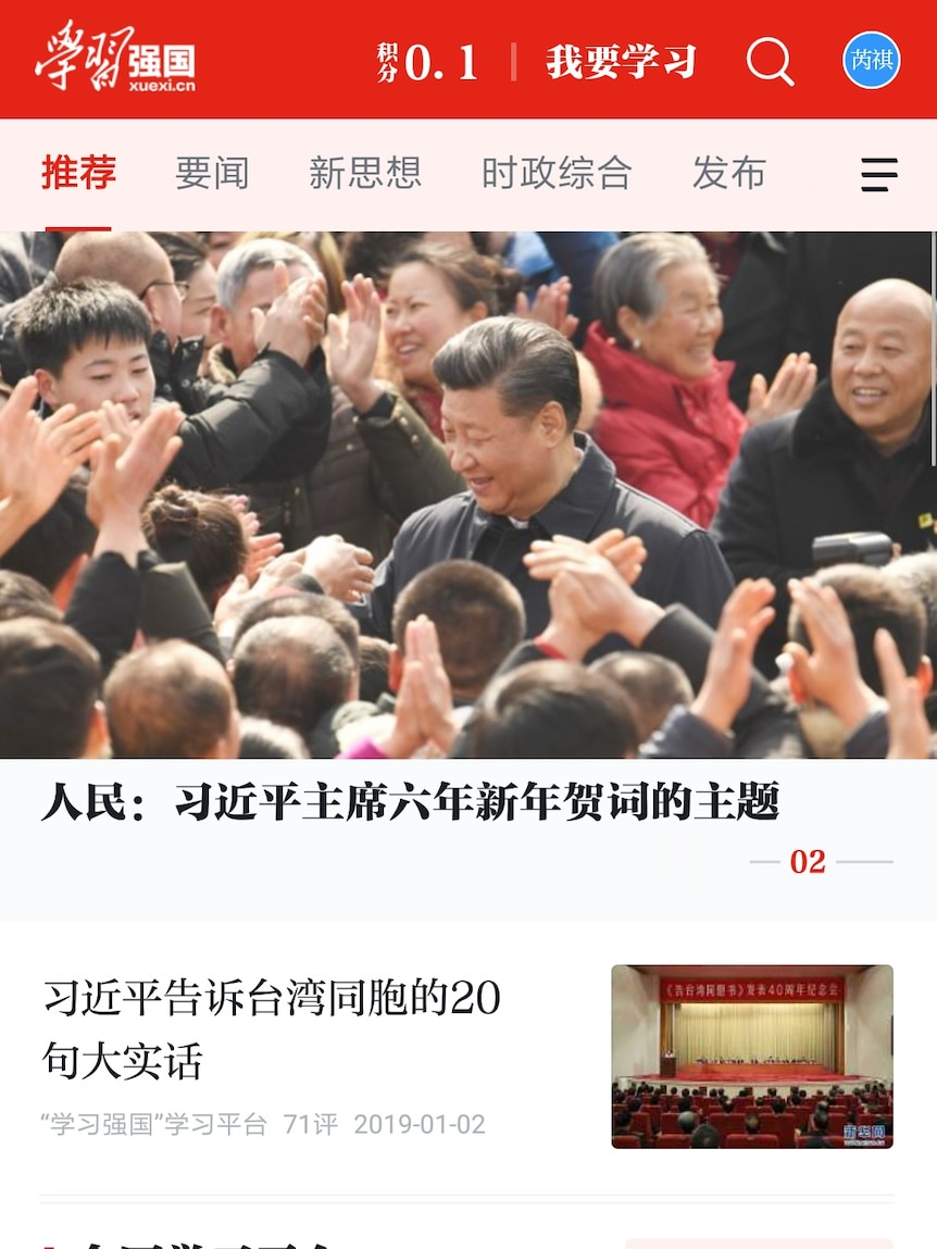 A screenshot of the Communist Party app Xuexi Qiangguo.