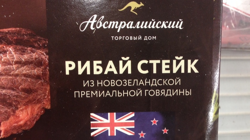 A packet of meat with Russian script on it